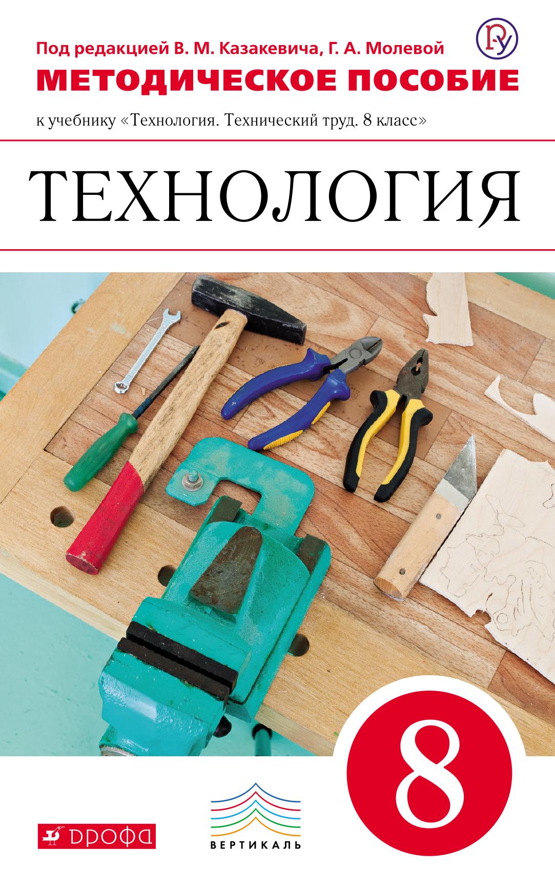 Казакеич .М., Молеа Г.А. Технология. труд. 8 класс. Методическое пособие