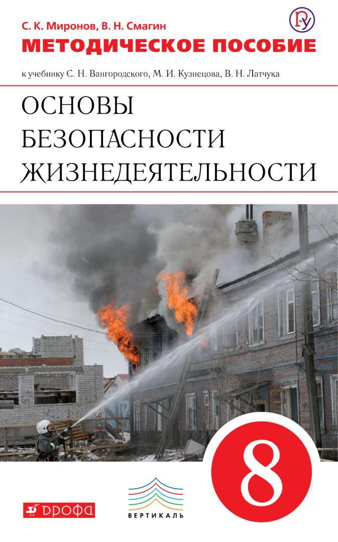 Миронов С.К., Смагин В.Н. - Основы безопасности жизнедеятельности. 8 класс. Методическое пособие обложка книги