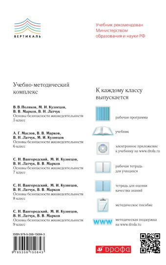 Основы безопасности жизнедеятельности. 8 класс. Методическое пособие Миронов С.К., Смагин В.Н.