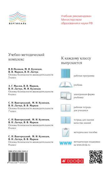 Основы безопасности жизнедеятельности. 9 класс. Методическое пособие Миронов С.К., Ульянова М.А.
