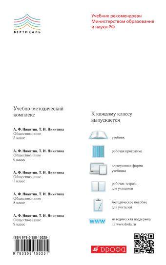 Обществознание. 7 класс. Методическое пособие Калуцкая Е.К.