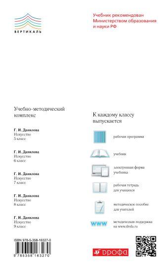 Искусство. 5 класс. Методическое пособие Данилова Г.И.