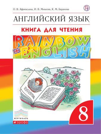 Английский язык. 8 класс. Книга для чтения Афанасьева О.В., Михеева И.В.