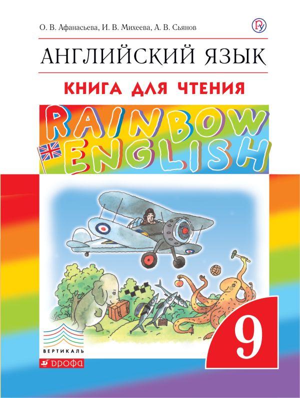 «Rainbow English» Английский язык. 9 класс. Книга для чтения