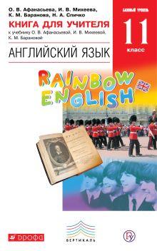 Английский язык. Базовый уровень. 11 класс. Книга для учителя