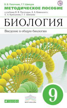 Биология. 9 класс. Методическое пособие.