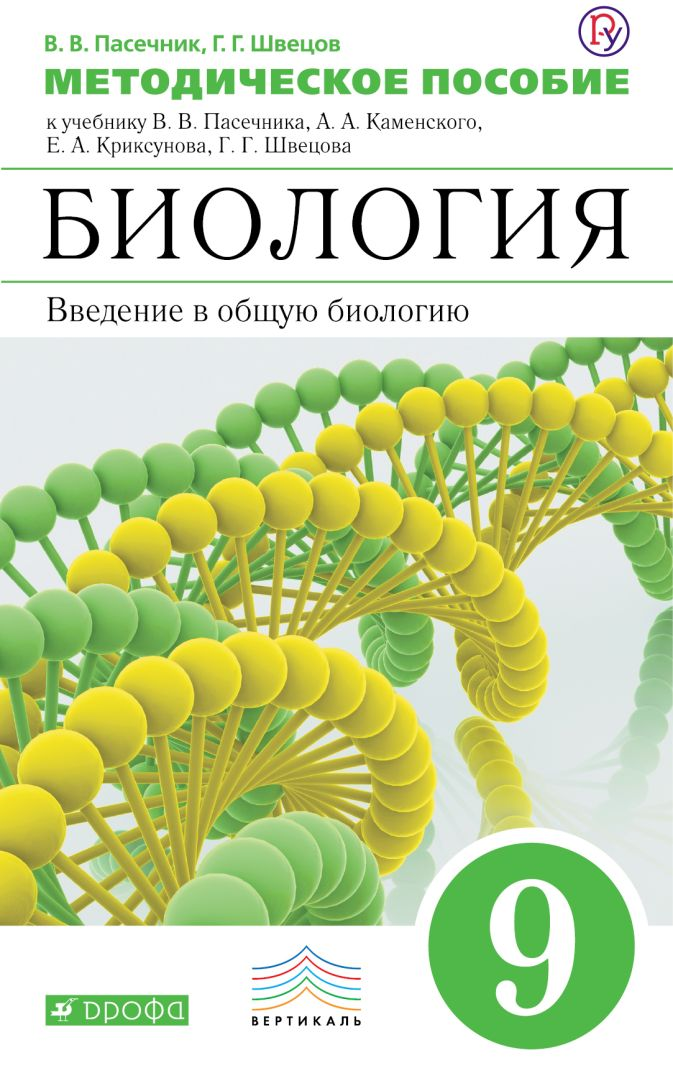 Пасечник В.В., Швецов Г.Г. - Биология. 9 класс. Методическое пособие. обложка книги