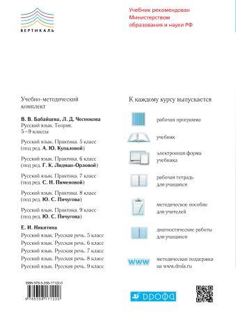 Русский язык. 9 класс. Рабочая тетрадь. Пименова С.Н.