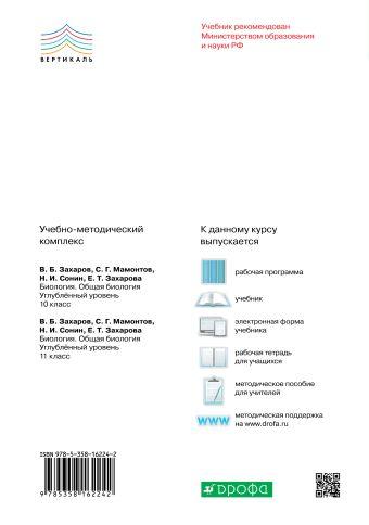 Биология. Общая биология. 10 класс. Углубленный уровень. Рабочая тетрадь Захаров В.Б., Цибулевский А.Ю.