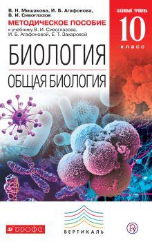 Биология. Общая биология. 10 класс. Базовый уровень. Методическое пособие