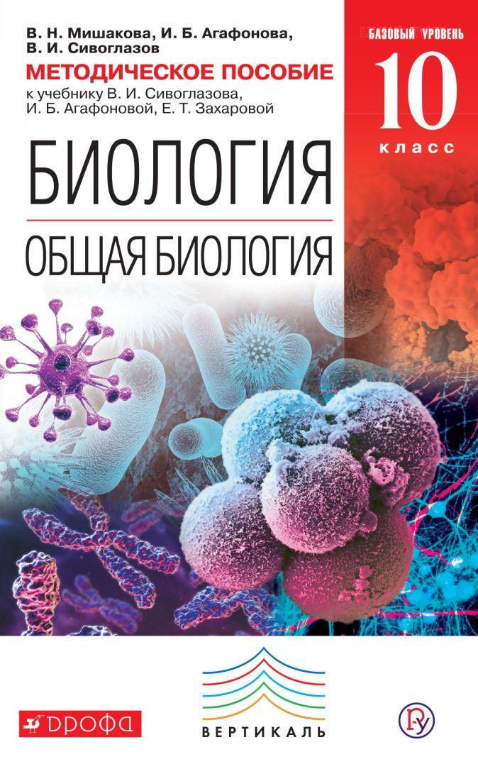 Мишакова В.Н. - Биология. Общая биология. 10 класс. Базовый уровень. Методическое пособие обложка книги