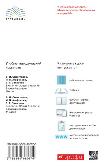Биология. Общая биология. 10 класс. Базовый уровень. Методическое пособие Мишакова В.Н.