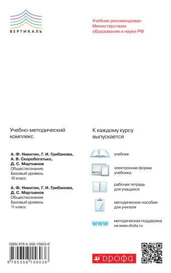 Обществознание. 11 класс. Базовый уровень. Методическое пособие. Никитин А.Ф., Грибанова Г.И., Мартьянов Д.С.