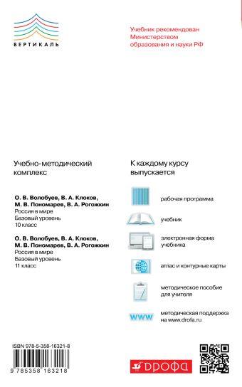 Россия в мире. История. 10 класс. Базовый уровень. Методическое пособие. Игнатов А.В.