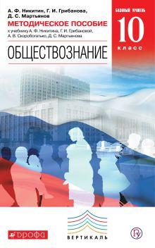 Линия УМК Никитина. Обществознание (10-11)