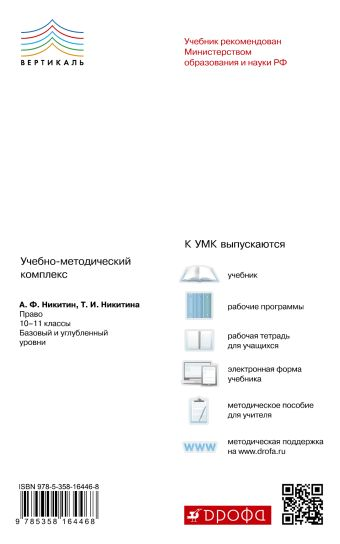 Право. Базовый и углубленный уровни. 10 -11классы. Методическое пособие. Калуцкая Е.К.