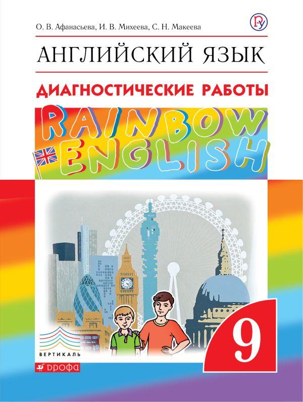 Английский язык «Rainbow English». 9 класс. Диагностические работы