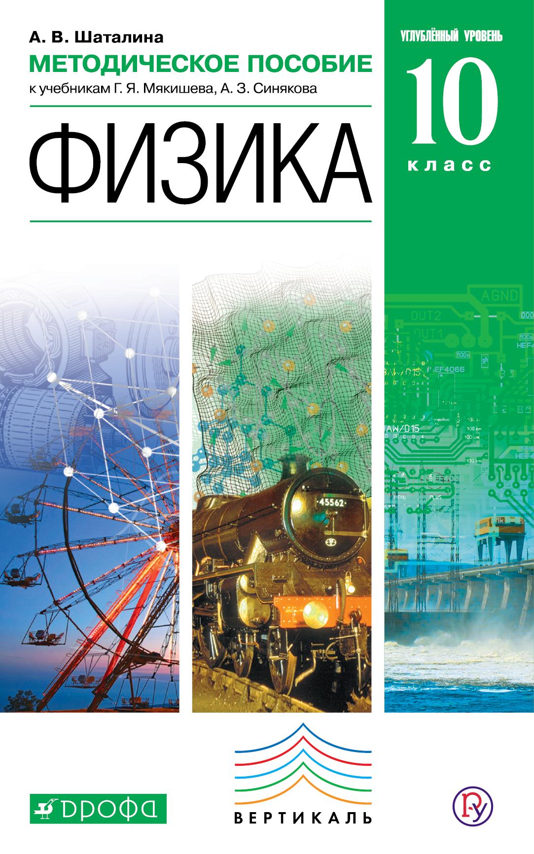 Шаталина А.В. Физика. Углубленный уровень. 10 класс. Методическое пособие