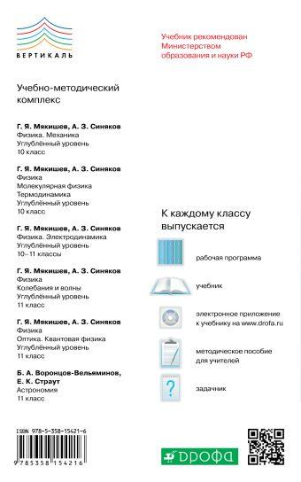 Физика. Углубленный уровень. 10 класс. Методическое пособие Шаталина А.В.