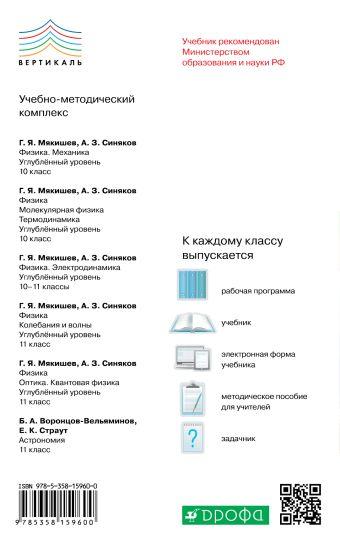 Физика. Углубленный уровень. 11 класс. Методическое пособие Шаталина А.В.