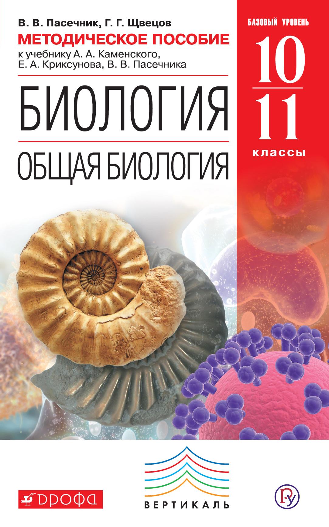 Пасечник В.В., Швецов Г.Г. Биология. Общая биология. 10-11 классы. Методическое пособие