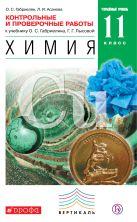 Габриелян О.С., Асанова Л.И. - Химия. Углубленный уровень. 11 класс. Контрольные и проверочные работы' обложка книги