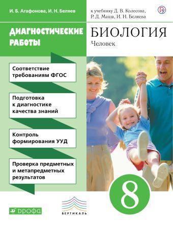 Агафонова И.Б. Биология. Человек. 8 класс. Диагностические работы. ВЕРТИКАЛ