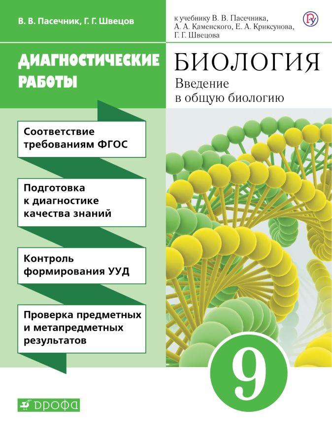 Пасечник В.В., Швецов Г.Г. - Биология. 9 класс. Рабочая тетрадь (диагностические работы). обложка книги