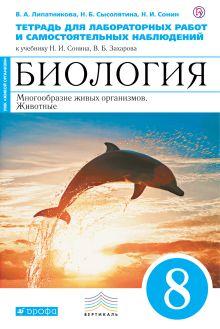 Биология. Многообразие живых организмов. Животные. 8 класс Тетрадь для лабораторных работ