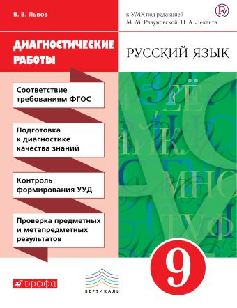 Русский язык. 9 класс. Диагностические работы Львов В.В.