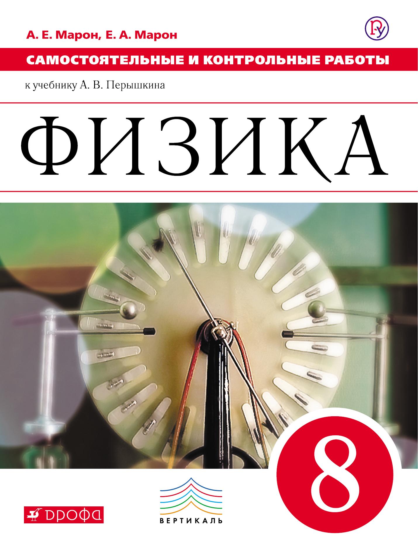 Самостоятельные и контрольные работы. Физика. 8 класс. от book24.ru