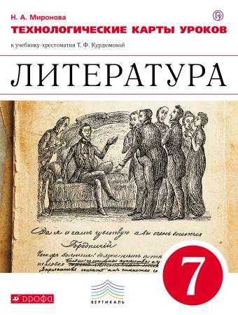 Литература. 7 класс. Технологические карты уроков Миронова Н.А.