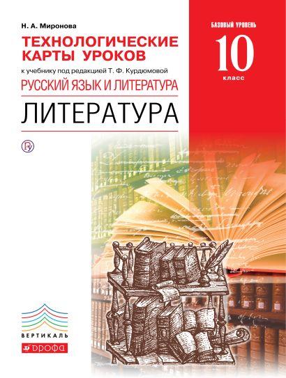 Русский язык и литература. Литература. Базовый уровень. 10 класс. Технологические карты уроков - фото 1