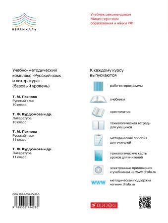 Русский язык и литература. Литература. Базовый уровень. 10 класс. Технологические карты уроков Миронова Н.А.
