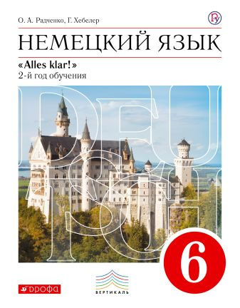 Радченко О. А.,  Хебелер Г. - Немецкий язык как второй иностранный. 6 класс. Учебник обложка книги
