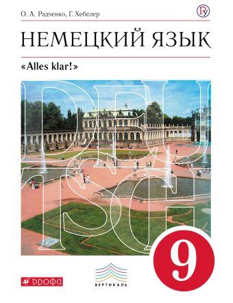 Немецкий язык как второй иностранный. 9 класс. Учебник Радченко О. А.,  Хебелер Г.