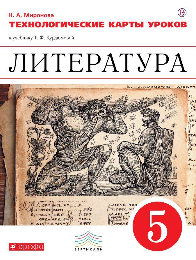 Литература. 5 класс. Технологические карты уроков Миронова Н.А.
