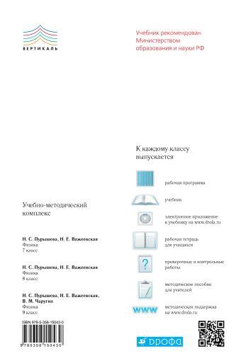 Физика. 9 класс. Проверочные и контрольные работы Пурышева Н.С., Лебедева О.В.