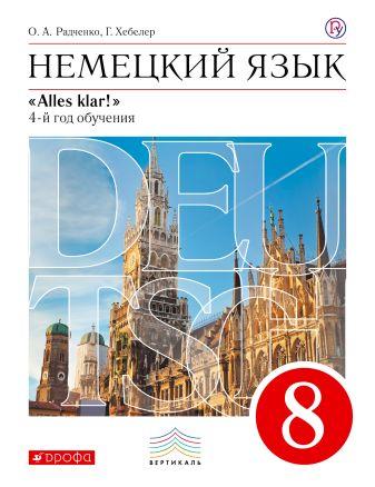 Радченко О. А.,  Хебелер Г. - Немецкий язык как второй иностранный. 8 класс. Учебник обложка книги
