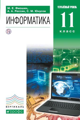 Информатика. 11 класс. Углубленный уровень. Учебник Фиошин М.Е., Рессин А.А., Юнусов С.М.