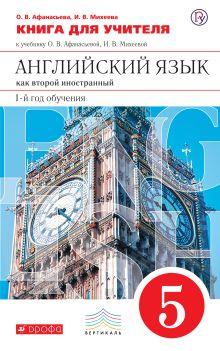 Английский язык как второй иностранный: первый год обучения. 5 класс. Книга для учителя