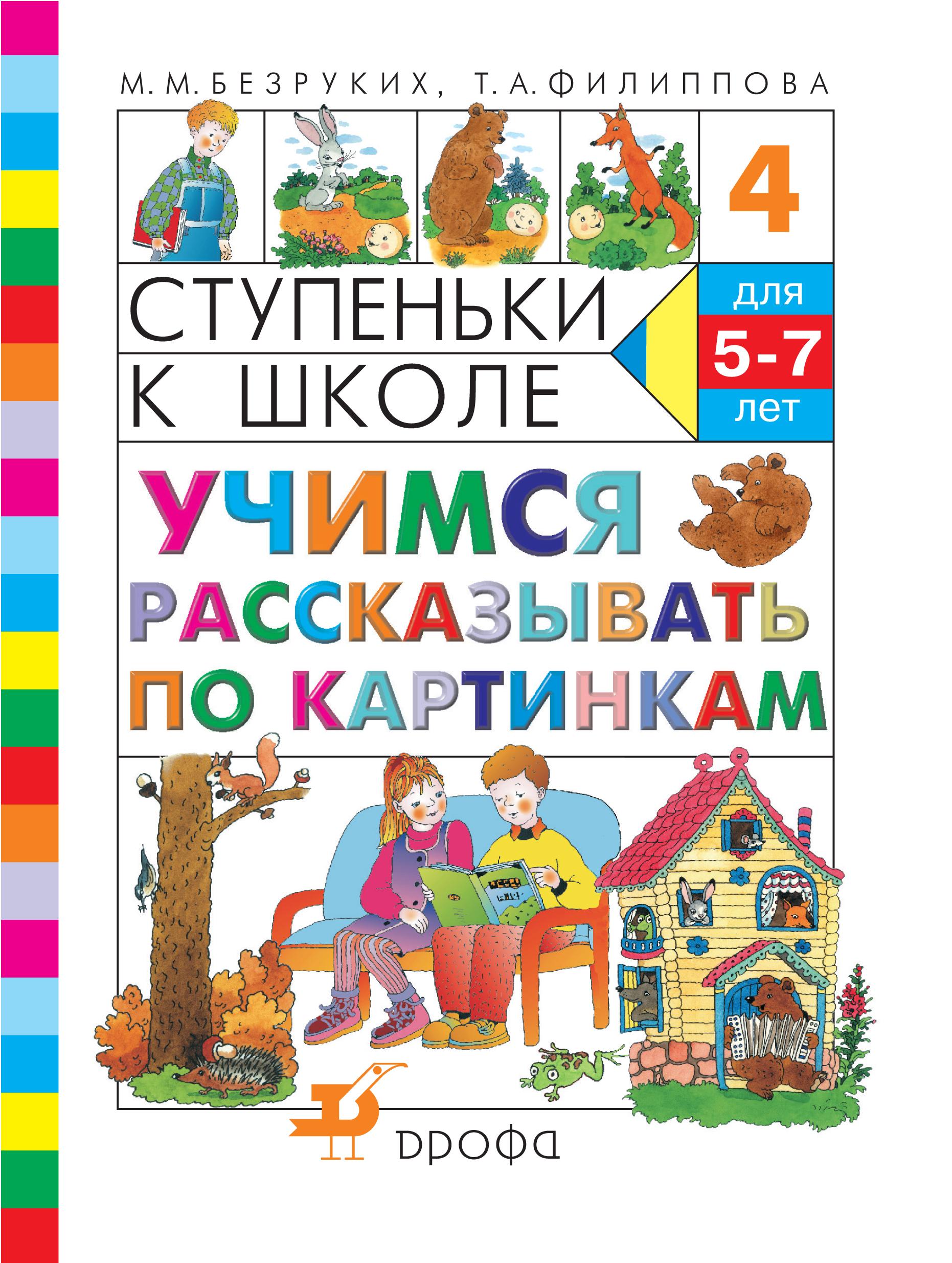 Безруких М.М., Филиппова Т.А. Учимся рассказывать по картинкам. 5–7 лет. Учебное пособие