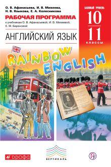 Английский язык. Базовый уровень. 10-11 классы. Рабочая программа