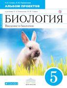 Сонин Н.И., Пшеничная Л.Ю. - Биология. Введение в биологию.5 класс. Альбом проектов' обложка книги