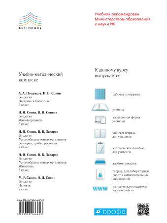 Биология. Введение в биологию.5 класс. Альбом проектов Сонин Н.И., Пшеничная Л.Ю.