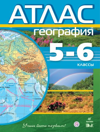 География. 5–6 классы. Атлас (Учись быть первым!)