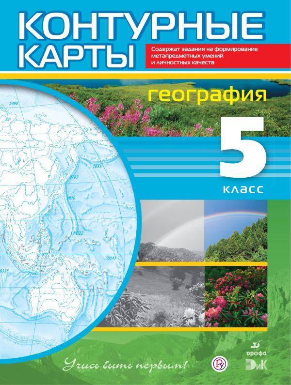 География. 5 класс. Контурные карты (Учись быть первым!) Румянцев А.В.