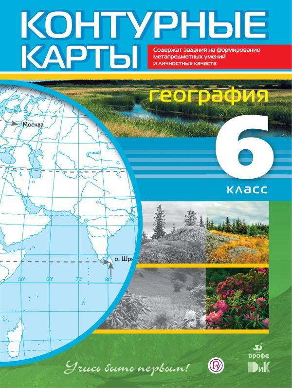 География. 6 класс. Контурные карты (Учись быть первым!) Румянцев А.В.