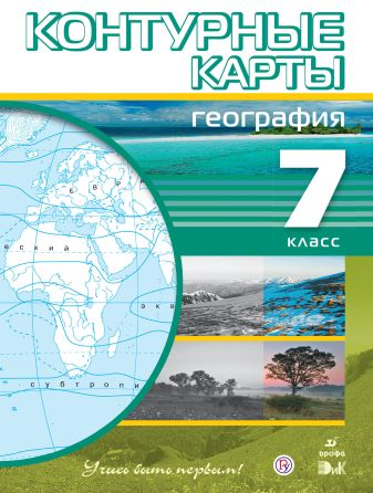 География. 7 класс. Контурные карты (Учись быть первым!)