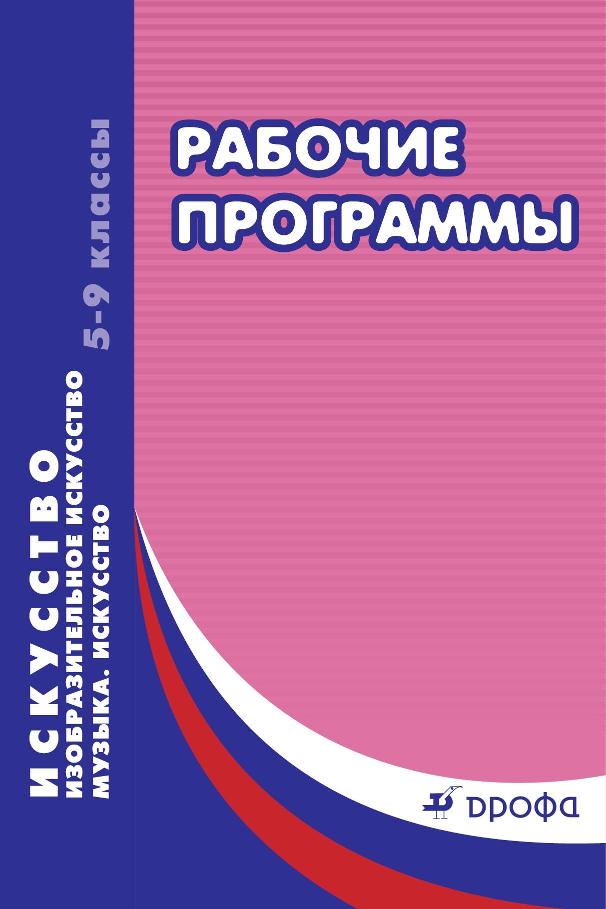 Степанова С.В. Изобразительное искусство. Музыка. Искусство. Искусство. 5-9 классы. Рабочие программы.
